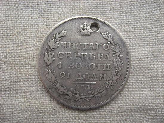 РОССИЯ: 1 рубль 1818 год СПБ ПС с дыркой от 1 рубля без МЦ