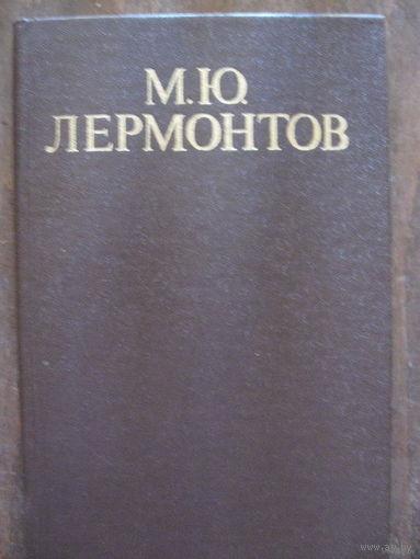 М.Ю.Лермонтов Стихотворения и поэмы
