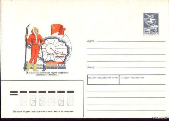 1988 год ХМК Женская экспедиция Метелица