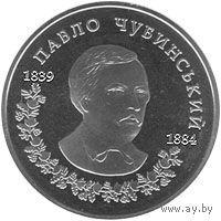 Павло Чубинський - Павел Чубинский (2грн., 2009г.)  распродажа