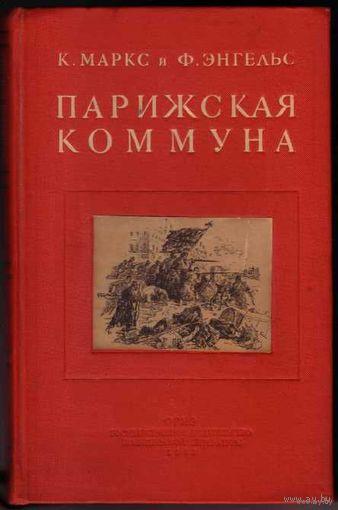 К.Маркс, Ф.Энгельс.  Парижская Коммуна. 1938г. Редкая книга!