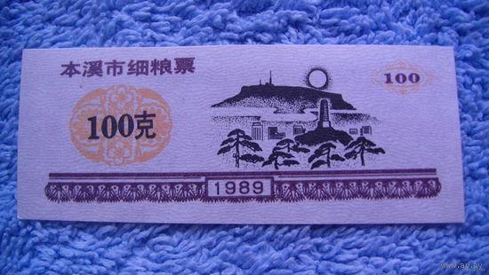Китай рисовые деньги 100 ед. прод. 1989г. состояние распродажа