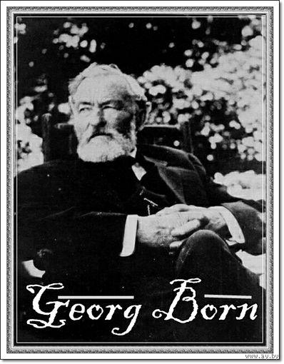 """Георг Борн - """"Тайны французского двора"""", исторический роман в 4 томах"""