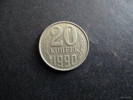 20 копеек 1990 СССР (284)