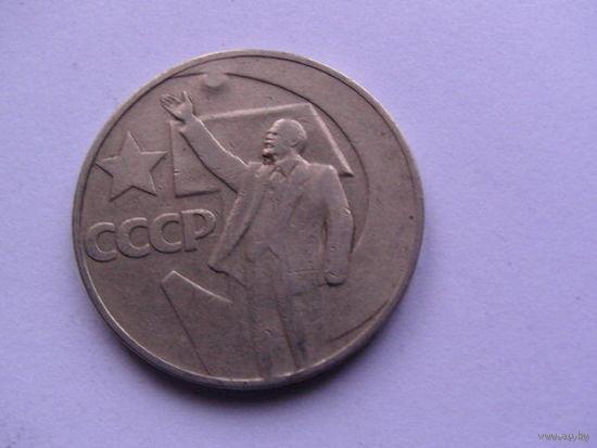 50 лет Советской власти 1967 год распродажа   No2