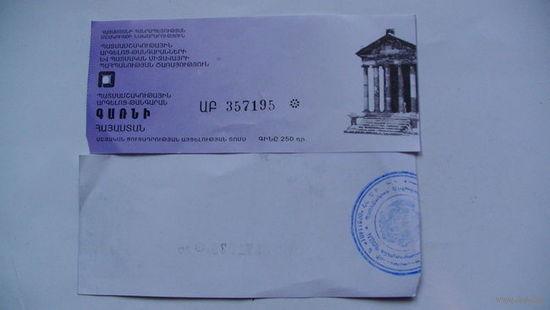 Армения билет в музей.   распродажа