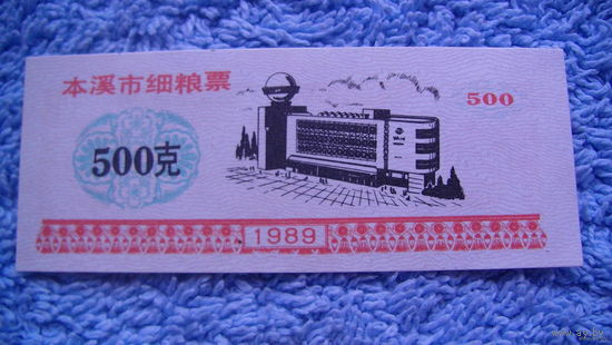 Китай рисовые деньги 500 ед. прод. 1989г. состояние распродажа