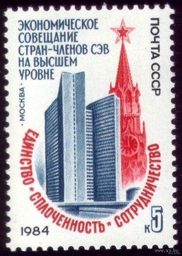 1 марка 1984 год Совещание СЭВ