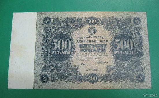500 рублей 1922г. копия