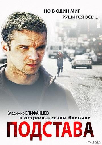 Подстава (2012) Все 4 серии. Очень интересный сериал. Скриншоты внутри