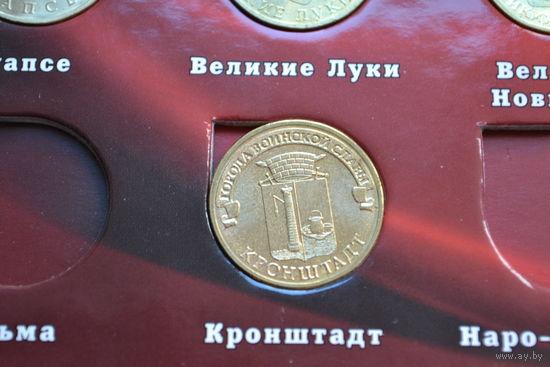 ГВС 10 рублей 2013 Кронштадт