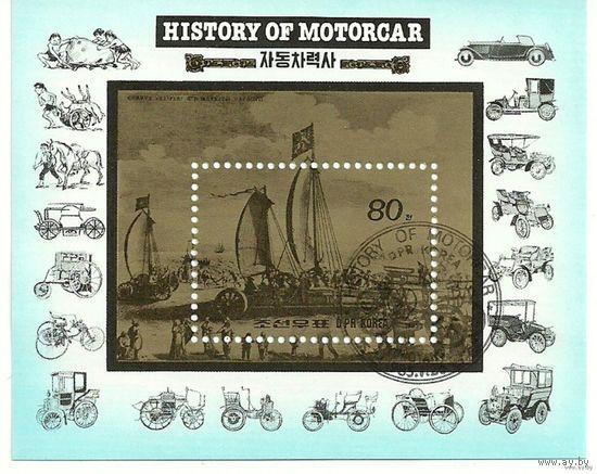 Транспорт. История автомобилей. КНДР 1985 г. (Корея) Серия + блок