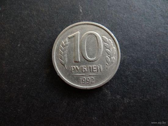 10 РУБЛЕЙ 1992 СПМД РОССИЯ (П067)