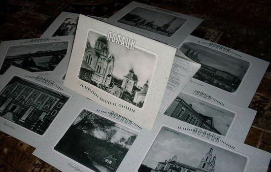Полоцк на открытках ХХ века, 2001г.