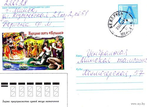 "2002. Конверт, прошедший почту ""Народнае свята Купалле"""