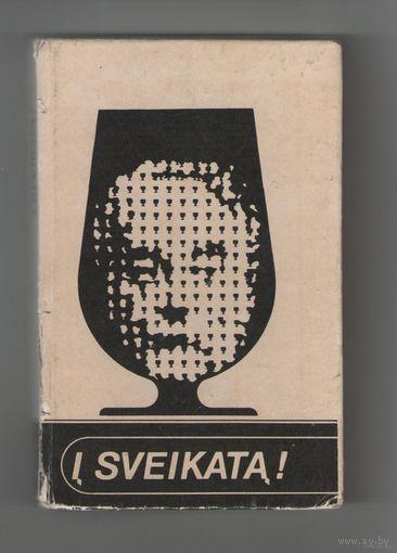 I SVEIKATA! (На здоровье!) 1987 (Редкое)