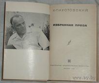 К. Паустовский  Избранная проза