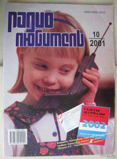 """Журнал """"Радиолюбитель"""", No10, 2001 год"""