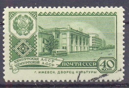 СССР 1960 Герб Удмуртская АССР автобус