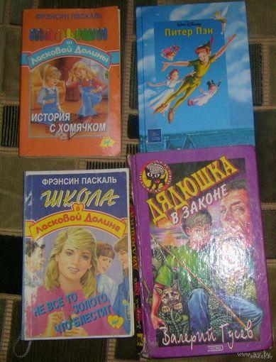 Детские книжки,4шт.