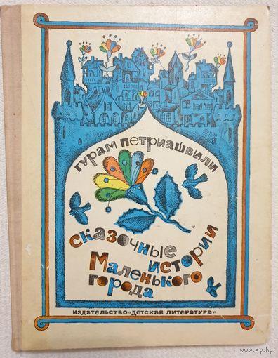 Сказочные истории Маленького города, Гурам Петриашвили