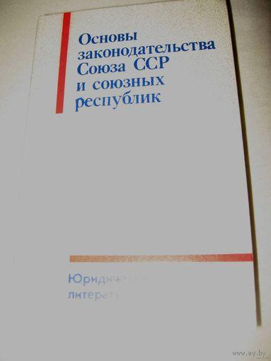 Основы законодательства Союза ССР и союзных республик