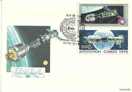 """2 конверта первого дня (серия) """"Союз - Аполлон"""". 1975г. Москва"""
