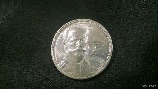 1 рубль 1913 (300 лет дому Романовых), без МЦ, с 1 рубля.