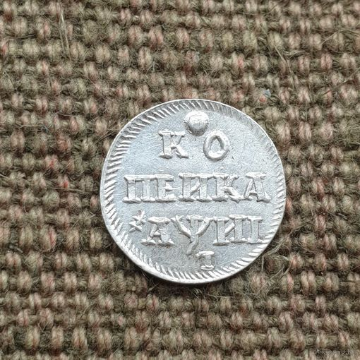 Копейка 1718 год. Серебро.
