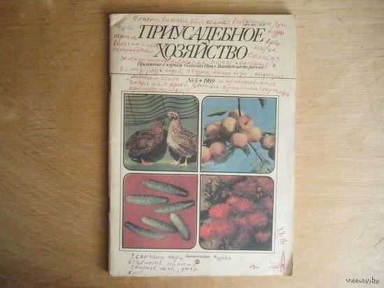 Приусадебное хозяйство No5/1989