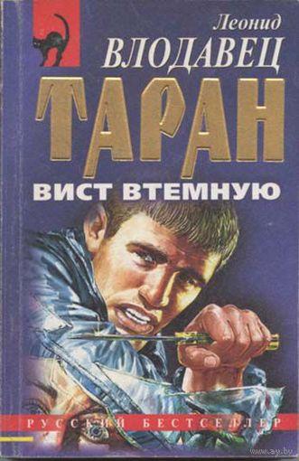 Леонид Влодавец. Таран: вист втемную