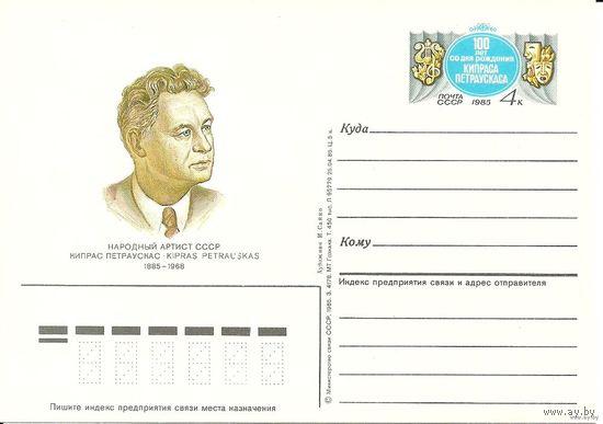 Односторонняя почтовая карточка с ОМ. К.Петраускас. 1985 СССР