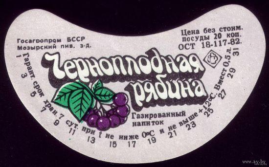Этикетка Черноплодная рябина Мозырь