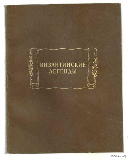 Византийские легенды. /Серия: Литературные Памятники/ 1972г.