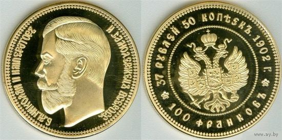 37 рублей 50 копеек 1902 года