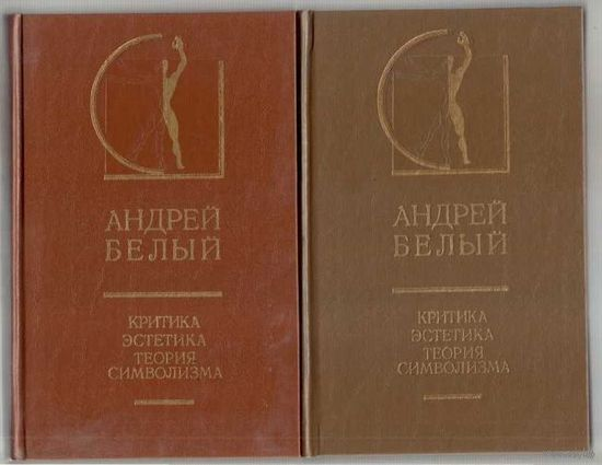 Белый Андрей. Критика. Эстетика. Теория символизма. /В 2 томах/. 1994г.