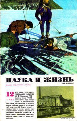 """Журнал """"Наука и жизнь"""", 1980, #12"""