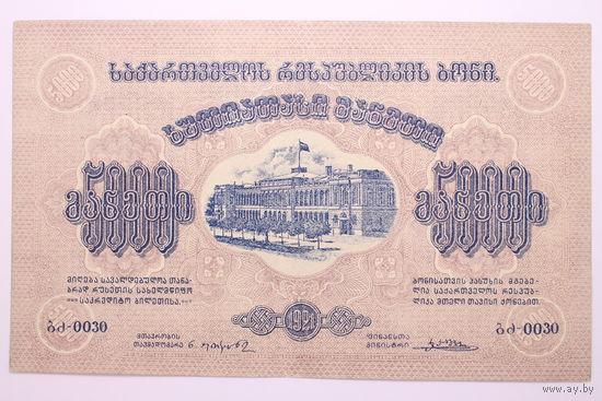 Грузия, 5000 рублей 1921 год, (хорошее состояние !!!)