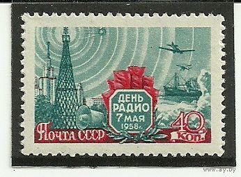 День радио 1958. Негаш. СССР