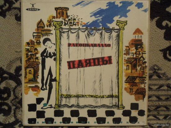 Р. Леонкавалло - Паяцы (опера в 2-х действиях) - Аккорд, Лен з-д - 2 пластинки в коробке - конец 1950-х гг. -