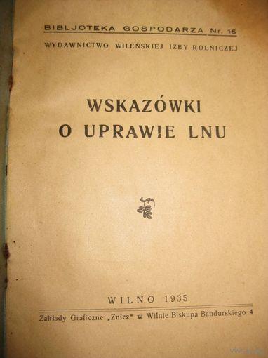 ПОСОБИЕ ПО ВЫРАЩИВАНИЮ И ОБРАБОТКЕ ЛЬНА.1930е.