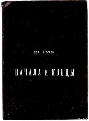 Шестов Л. Начала и концы. Сборник статей. /Фототипическое издание 1908 года/  USA - 1978г./