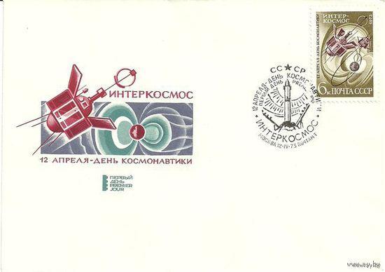 """4 конверта первого дня (серия) """"День космонавтики. Интеркосмос"""". 1973г. Москва"""