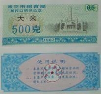 Китай\Сыпин\1987\0.5 ед.продовольствия\тип2\UN C   распродажа
