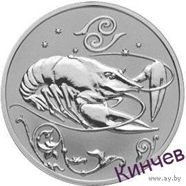 2 рубля 2005 г. Знаки Зодиака- Рак.Серебро.