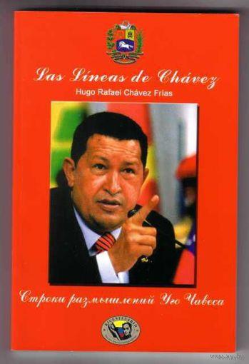 Строки размышлений Уго Чавеса. 2009г.