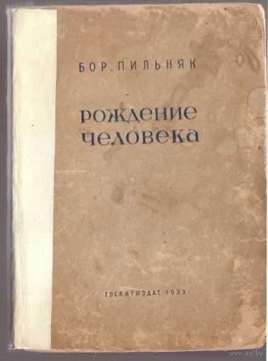 Пильняк Б. Рождение человека. 1935г.