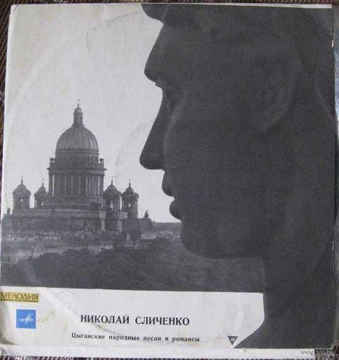 Н.Сличенко. Цыганские народные песни и романсы