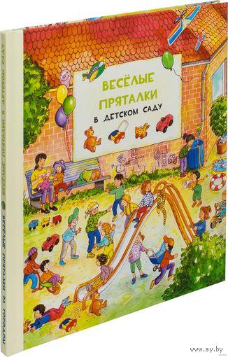 Веселые пряталки в детском саду. Веселые пряталки за городом (Виммельбухи)