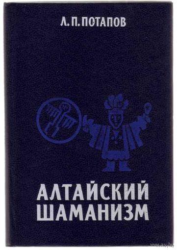 Потапов Л.  Алтайский шаманизм. 1991г.